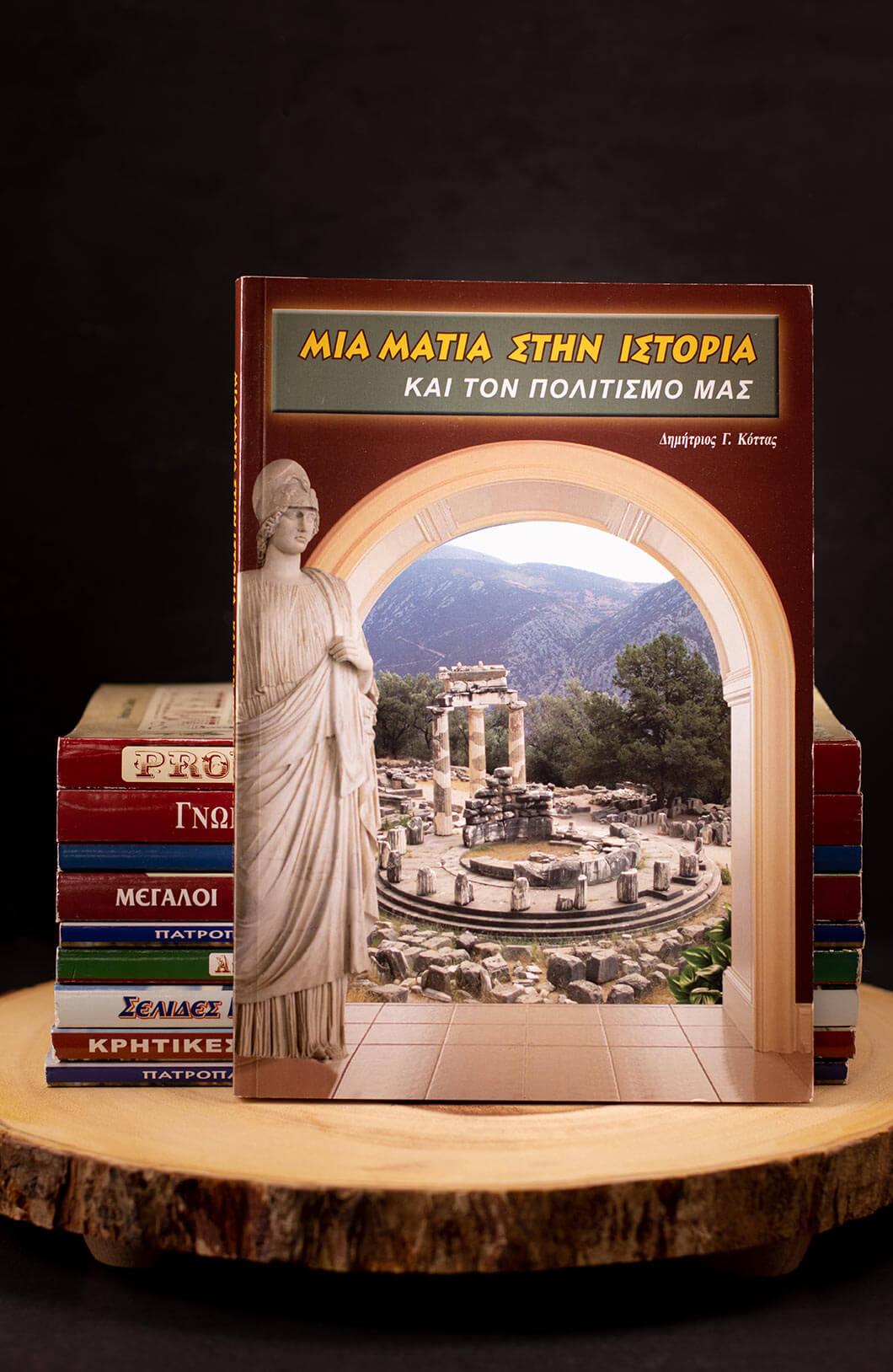 Mia-Matia-Stin-Istoria-Kai-Ton-Politismo-Mas-1