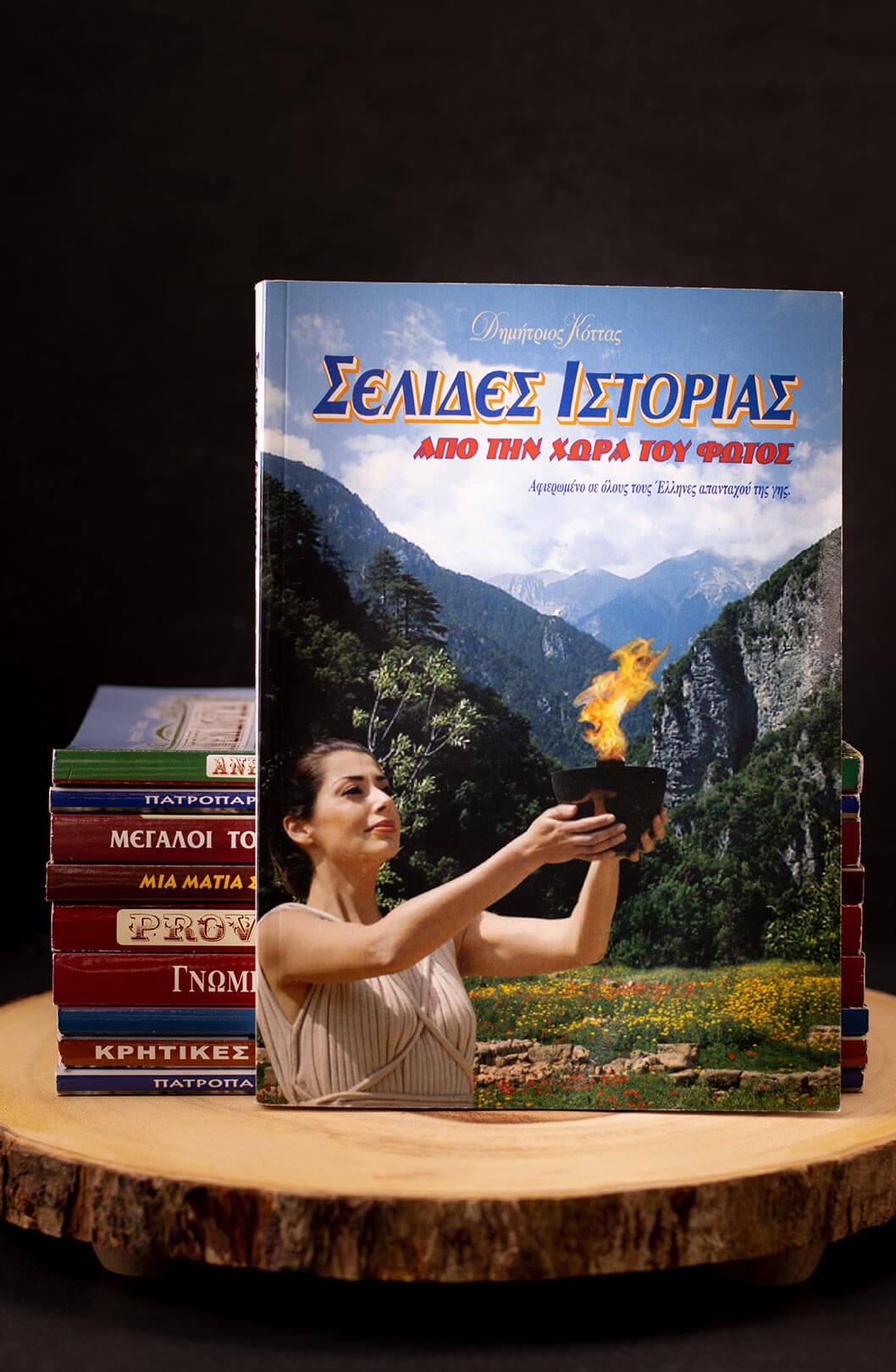 Selides-Istorias-Apo-Thn-Xora-Tou-Fotos-1